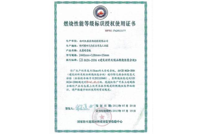 国家防火证书