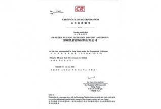 香港注册证书