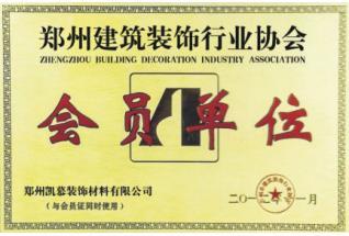 郑州建筑协会会员单位
